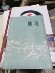 地理 上册 1973年带毛主席语录