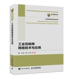 国之重器出版工程工业互联网网络技术与应用