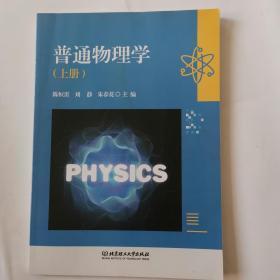 普通物理学 上册
