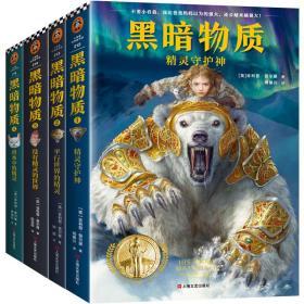 黑暗物质四部曲(新增前传·全4册):10~16岁国际大奖童书,载入史册的世界儿童文学经典!