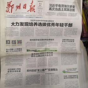 郑州日报2018年6月30日