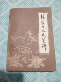张家口文史资料第十一辑