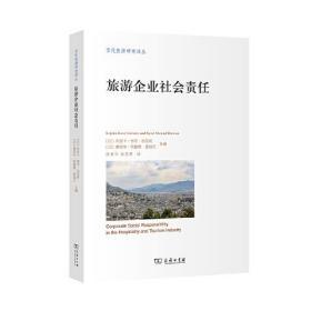 旅游企业社会责任