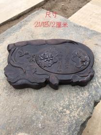 民国时期的老紫檀木砚台一方,整木雕刻,刀工一流,包浆自然,保存完好,雕刻精美漂亮,收藏使用佳品。