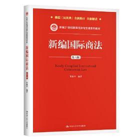 新编国际商法(第六版)(新编21世纪国际经济与贸易系列教材)