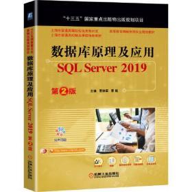 数据库原理及应用 SQL Server 2019 第2版