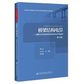 桥梁结构电算—有限元分析方法及其在MIDAS/Civil中的应用(第2版)