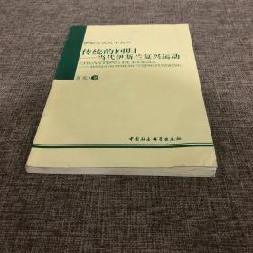 伊斯兰文化小丛书:传统的回归:当代伊斯兰复兴运动