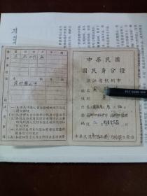 中华民国三十六年 浙江省杭州市 国民身份证