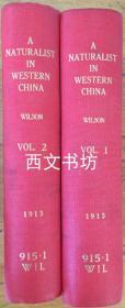 【包邮】A Naturalist in Western China 中国西部自然图谱 两卷