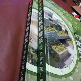中国绿色低碳建筑创新成果汇编(8开精装本,上下册)书约重5千克