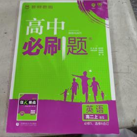 【狂k重点】高中必刷题(英语高二上BS)必修5、选修6合订