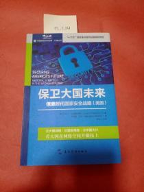 中国网络空间治理·价值丛书· 保卫大国未来:信息时代国家安全战略(美国)