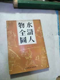 水浒人物全图(签赠本)