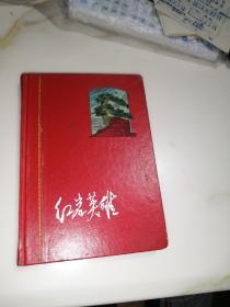 笔记本   红岩英雄(32开精装本,成都市文化用品社印刷)内页没有插图。扉页有两页插图。内页中间有一半没有书写,空白的。内页写字的地方,记录了数学函数的笔记。内页无撕裂。
