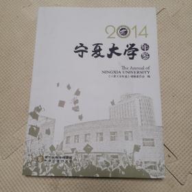 宁夏大学年鉴2014
