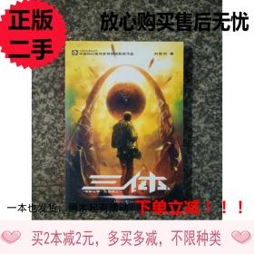 中国科幻基石 三体1 地球往事 刘慈欣 三体一 重庆出版社