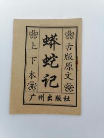 古版原文 蟒蛇记(上下本,民间说唱读本书籍)