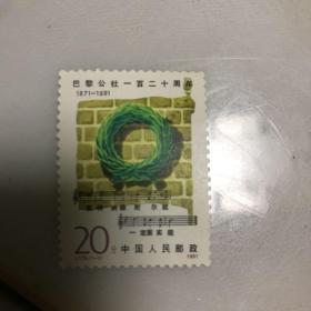 巴黎公社120周年邮票