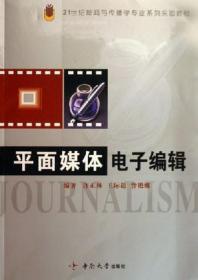 平面媒体电子编辑 /许正林 中南大学出版社