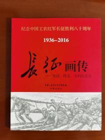 纪念中国工农红军长征胜利八十周年《长征画传》,作者沈尧伊先生题字、签名、钤印本。题字:岁月留痕。中国人民革命军事博物馆和作家出版社联合出品。