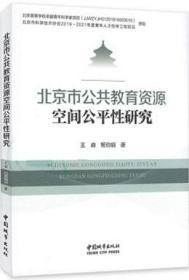 北京市公共教育资源空间公平性研究 9787507432824 王淼 杨伯钢 中国建筑工业出版社 蓝图建筑书店
