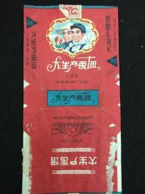大生产烟标