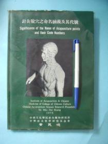 繁體版  《 針灸腧穴之命名涵義及其代號 》 精裝本
