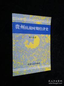 贵州抗战时期经济史