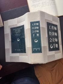 工程师经济师会计师手册 大厚本