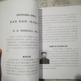 邢氏家史家谱