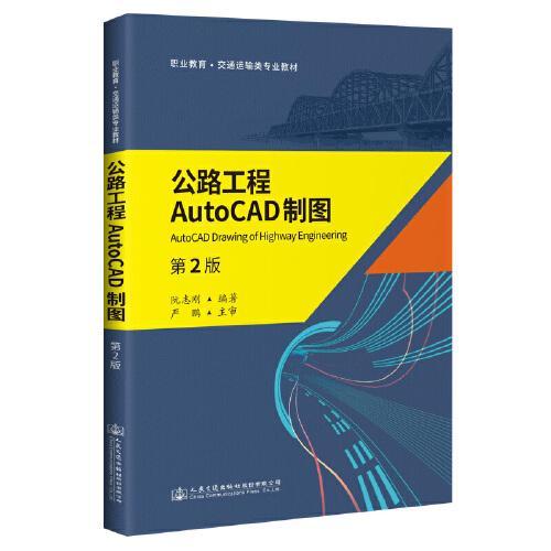 公路工程AutoCAD制图