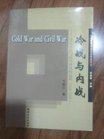 冷战与内战 美苏争霸与国共冲突的起源(1944—1946)