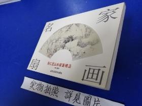 名家扇画—张仁芝山水扇面精品