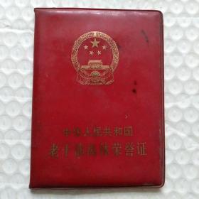 怀旧收藏  中华人民共和国老干部离休荣誉证 肥城人