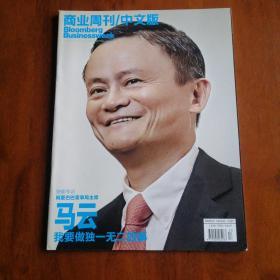 商业周刊/中文版Bloomberg Businessweek2018.17—独家专访阿里巴巴董事局主席马云