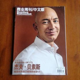商业周刊/中文版Bloomberg Businessweek2018.18—独家专访,亚马逊创始人兼CEO杰夫•贝索斯