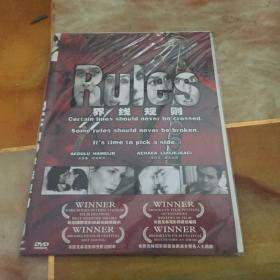 rules 界线规则 DVD