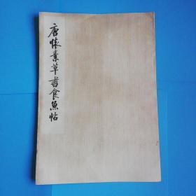 唐怀素草书食鱼帖 37cmX26cm1979年文物出版社初版仅印5000