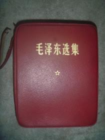 毛泽东选集,合订一卷本,1968年12月,军内发行 带皮套 拉链缺一齿、皮套带已断 林题被粘 品如图 64开 软精装