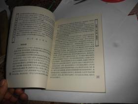中国封建王朝兴亡史.辽金卷  (正版现货)
