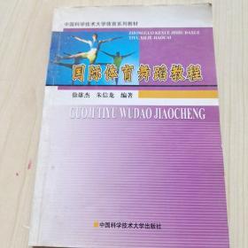 中国科学技术大学体育系列教材:国际体育舞蹈教程