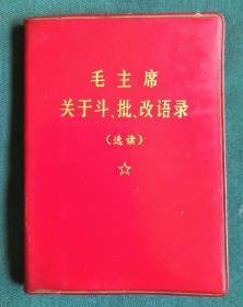 毛主席关于斗、批、改语录(选读)