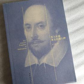 莎士比亚著名悲剧六种