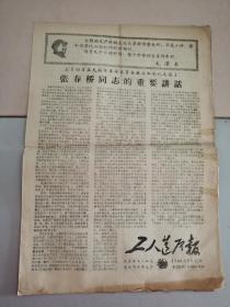"""8开文革小报-----《工人造反报》!(张春桥同志重要讲话,南京""""铁联""""第三期斗私批修学习体会,1968年第32期)"""