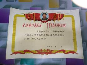七十年代 带林彪题辞和毛泽东像的空白奖状一张