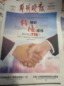 鄭州晚報2020年10月16日