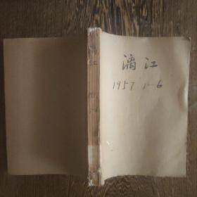 漓江1957年1-6期合订本,带创刊号,缺第4期