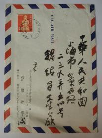 魏绍昌旧藏 日本红学泰斗 伊藤漱平 毛笔贺卡二张带实寄封