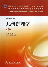"""国家卫生和计划生育委员会""""十二五""""规划教材:儿科护理学(第2版)"""